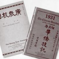 Stukken van de Chinese Historical Society