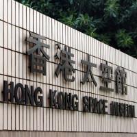 Opschrift van het Hong Kong Space Museum