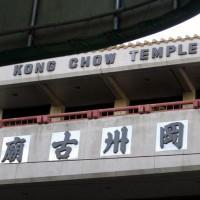 Opschrift op de Kong Chow Temple