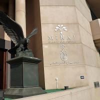 Buiten aan het Miraj Islamic Art Centre