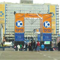 Gebouw langs Rabin Square
