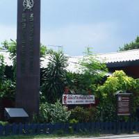 Naambord van het Thai Labor museum