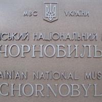 Opschrift aan het Tsjernobylmuseum