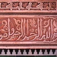 Opschrift in het Medersa Ben Youssef