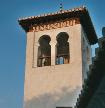 Palacio de Dar-al-Horra