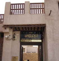 Sheikh Saeed House