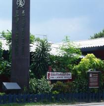 Thai Labor Museum